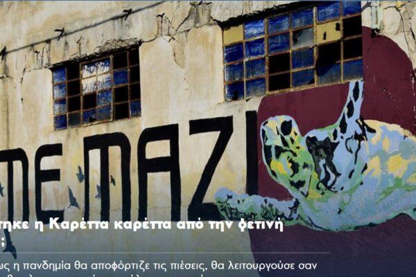 Δημοσίευμα Athens Voice: Επηρεάστηκε η Καρέττα καρέττα από την φετινή πανδημία;