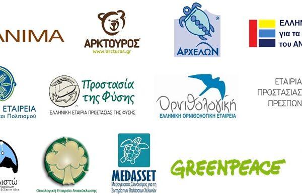 Καταγγελία στην Ευρωπαϊκή Επιτροπή για τον νέο Νόμο που απειλεί τις περιοχές Natura 2000