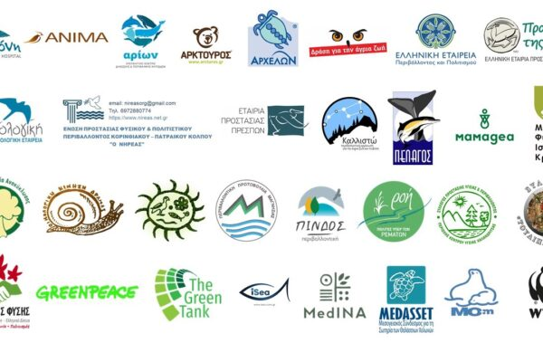 Ενώνουμε τις φωνές μας για την προστασία του φυσικού περιβάλλοντος